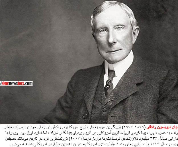 John D Rockefeller Essay