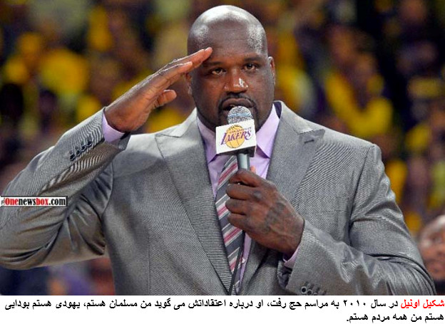 o neals muslim Through all the entertaining anecdotes in the new shaquille o'neal book about his clashes with kobe bryant (and pat riley and lebron james and big baby and) there is another, darker.
