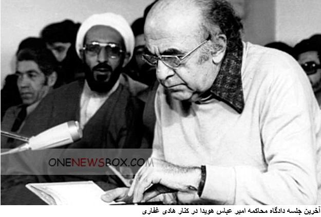 Islamic Revolutionary Courts –...